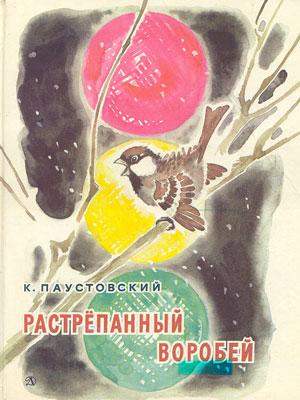 К. Г. Паустовский «Растрепанный воробей»