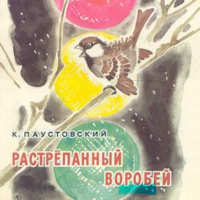Музыкальность прозы  К. Г.  Паустовского.