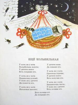 Колыбельные песни на стихи русских поэтов