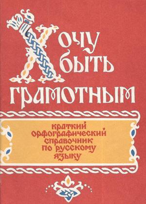 Краткий орфографический справочник по русскому языку