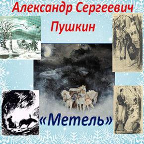 ОТКРЫТЫЙ УРОК ПО ЛИТЕРАТУРЕ НА ТЕМУ: А.С.Пушкин «Метель» (одна из «Повестей Белкина»). Урок 2