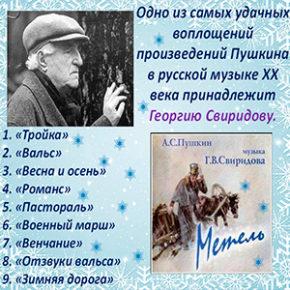 ОТКРЫТЫЙ УРОК ПО ЛИТЕРАТУРЕ НА ТЕМУ: А.С.Пушкин «Метель» (одна из «Повестей Белкина»). Урок 3